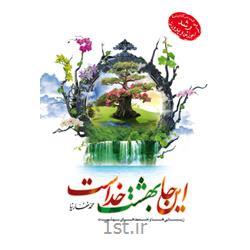 کتاب اینجا بهشت خداست! نویسنده محمد غفارنیا