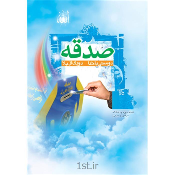 کتاب صدقه- رقعی نویسده عباس رحیمی