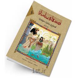 کتاب قصه حضرت موسی