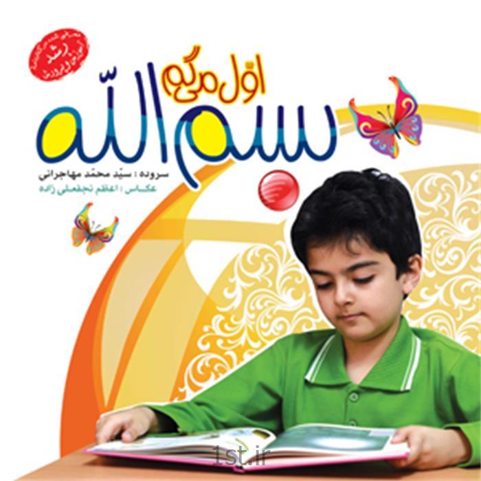 کتاب آموزشی اول می گم بسم الله سروده سید محمد مهاجرانی