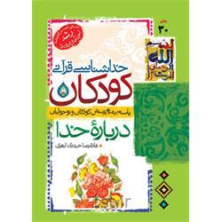عکس کتابکتاب خدا شناسی قرآنی کودکان نوشته حجت الاسلام حیدری ابهری