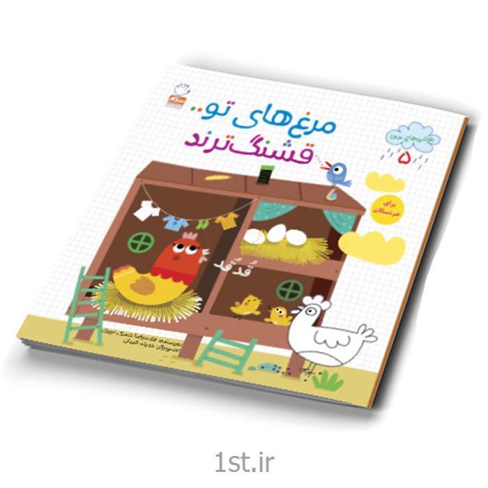 کتاب مرغ های تو قشنگ ترند
