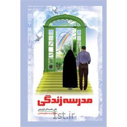 کتاب مدرسه زندگی نویسنده علی خمسهایقزوینی