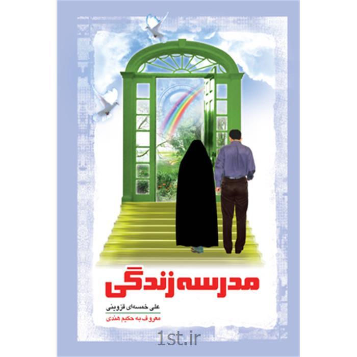 عکس کتابکتاب مدرسه زندگی نویسنده علی خمسهایقزوینی