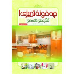 کتاب چه خونه تمیزی نویسنده زینب محمودی