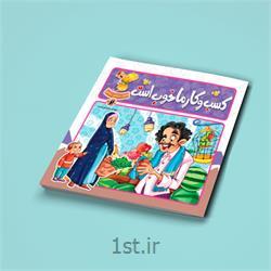 کتاب کسب و کار ما خوب است نویسنده مهدی وحیدی صدر