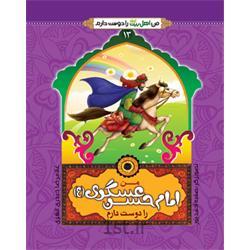 کتاب من امام حسن عسگری (ع) را دوست دارم نویسنده حجت الاسلام حیدری ابهری