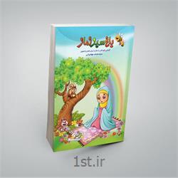 کتاب باغ سبز نماز نوشته سید محمد مهاجرانی