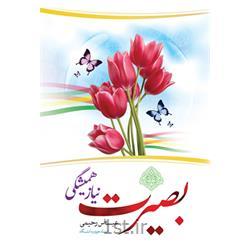 کتاب بصیرت نیاز همیشگی نویسنده عباس رحیمی