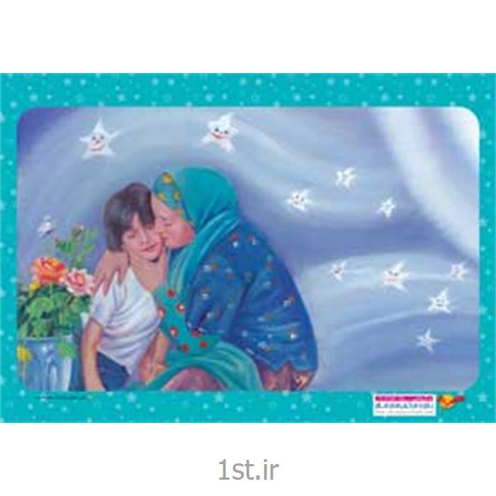 جورچین (پازل )کودکانه 35 تکه ای مادر- نشر جمال
