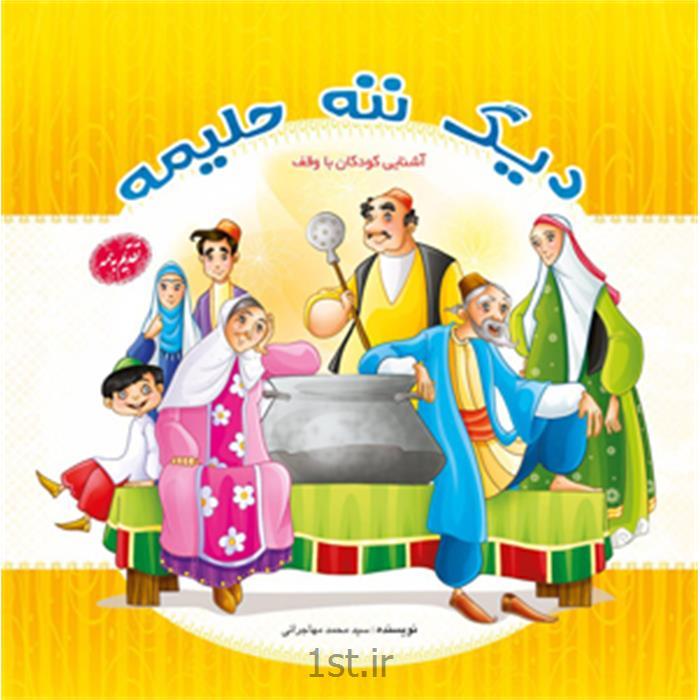 کتاب آموزشی دیگ ننه حلیمه نویسنده سید محمد مهاجرانی