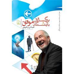 کتاب بزرگسالان و بازنشستگان موفق نویسنده عباس رحیمی
