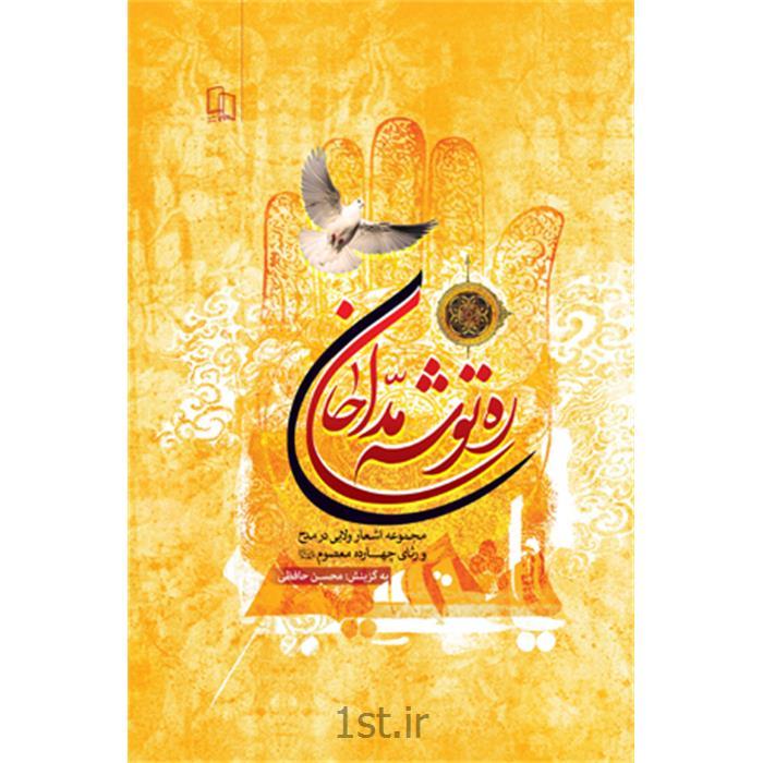 کتاب ره توشه مداحان نویسنده محسن حافظی