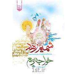 کتاب شمیم زهد نویسنده علیرضا سبحانینسب