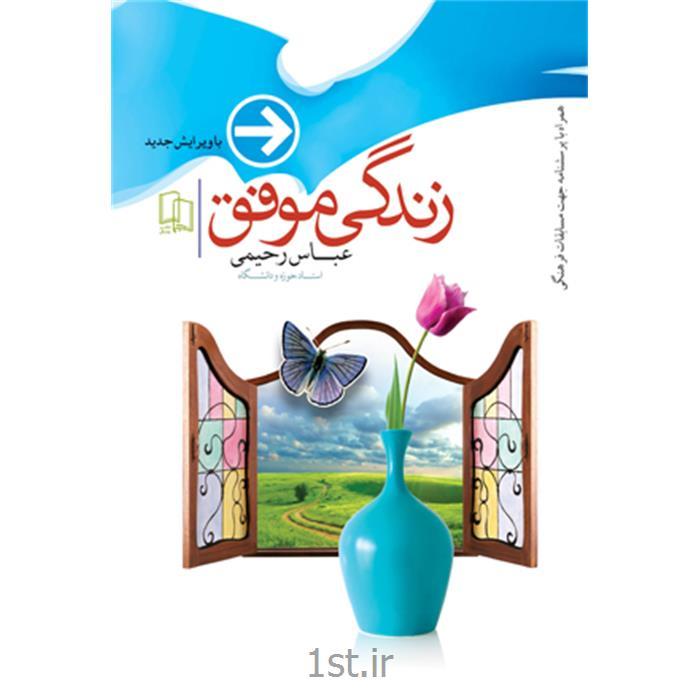 عکس کتابکتاب زندگی موفق نویسنده عباس رحیمی