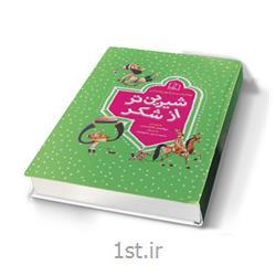 مجموعه ی تک جلدی شیرین تر از شکر نوشته ابوالفضل هادی منش
