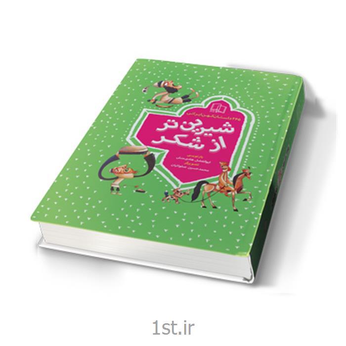 عکس کتابمجموعه ی تک جلدی شیرین تر از شکر نوشته ابوالفضل هادی منش