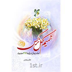 کتاب شمیم گل نرگس نویسنده عباس رحیمی