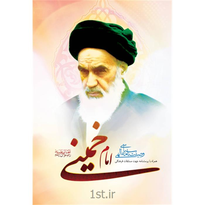 کتاب وصیّت نامه امام خمینی(ره) تدوین گر نشر جمال