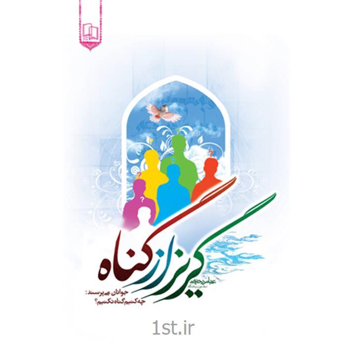 عکس کتابکتاب گریز از گناه نویسنده عباس رحیمی