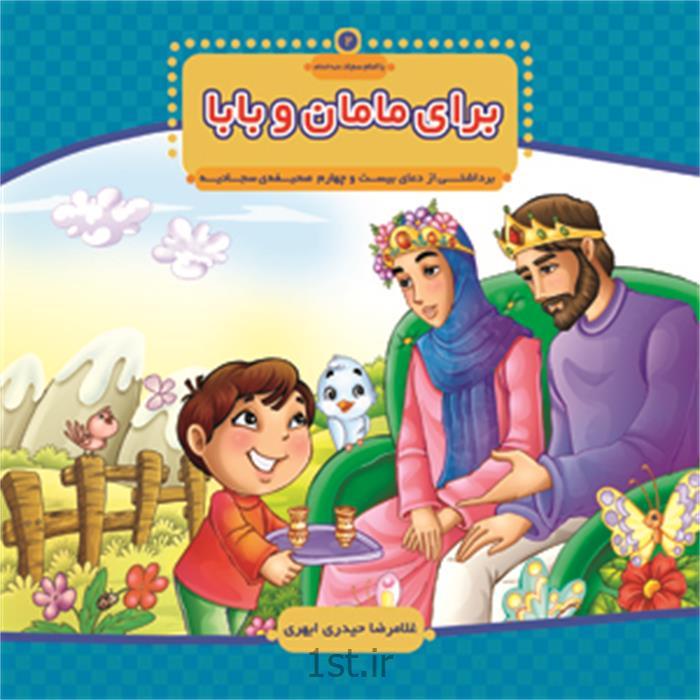 کتاب داستان برای مامان و بابا نوشته حجت الاسلام حیدری ابهری