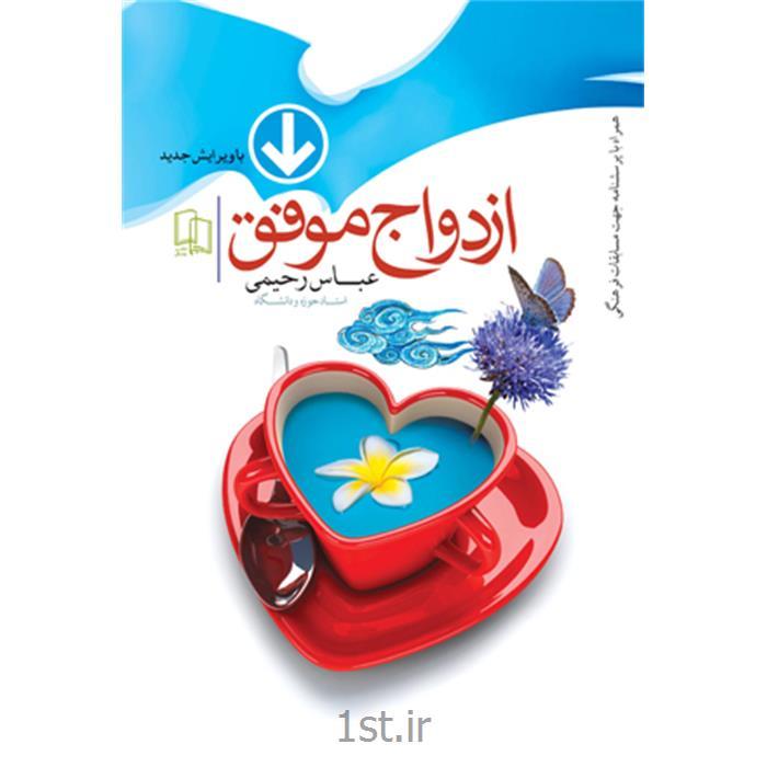 عکس کتابکتاب ازدواج موفق نویسنده عباس رحیمی