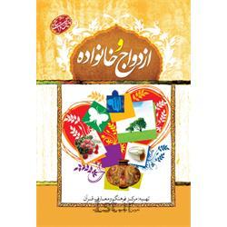 عکس کتابکتاب پرسمان قرآنی ازدواج و خانواده -کاری از مرکز فرهنگ و معارف قرآن