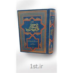 کتاب ترجمه المحاسن نوشته ابو جعفر احمد بن محمدبن خالد برقی