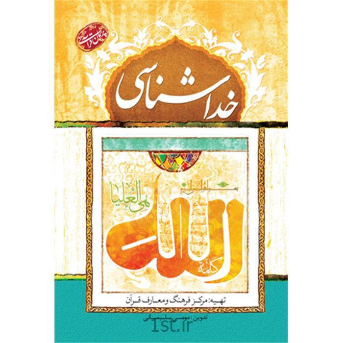 کتاب پرسمان قرآنی خداشناسی -کاری از مرکز فرهنگ و معارف قرآن