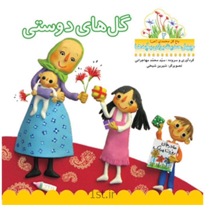 کتاب آموزشی گل های دوستی گردآورنده سید محمد مهاجرانی