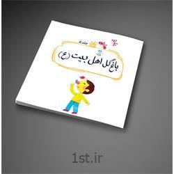 کتاب باغ گل اهل بیت (علیهم السلام) نوشته سید محمد مهاجرانی