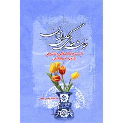 کتاب شعر خوشه های گل افشان نویسنده محسن حافظی