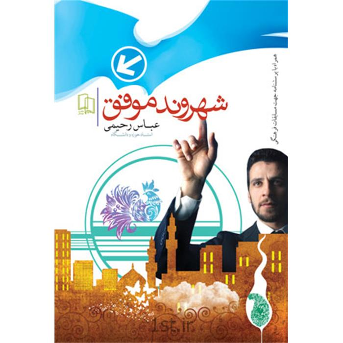 کتاب شهروند موفق نویسنده عباس رحیمی