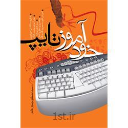 کتاب خود آموز تایپ نویسنده سیدمصطفی موسویفاخر