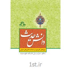 کتاب دانش حدیث -کاری از دانشکده علوم حدیث