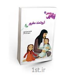 کتاب داستانی پیامبر وقصه هایش 5نویسنده حجت الاسلام حیدری ابهری
