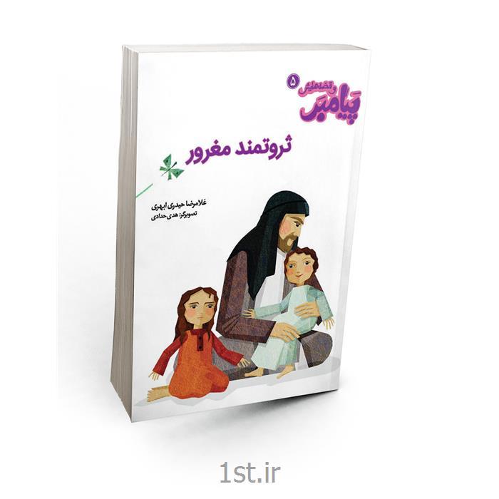 عکس کتابکتاب داستانی پیامبر وقصه هایش 5نویسنده حجت الاسلام حیدری ابهری