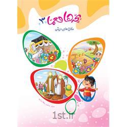 کتاب آموزشی بچه ها معما 3 سروده سید محمد مهاجرانی