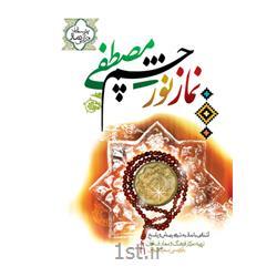 کتاب نماز، نور چشم مصطفی نویسنده سعیدشمس