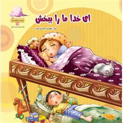 مجموعه کتاب های 8 جلدی دیدنی های خدا نویسنده حجت الاسلام حیدری ابهری