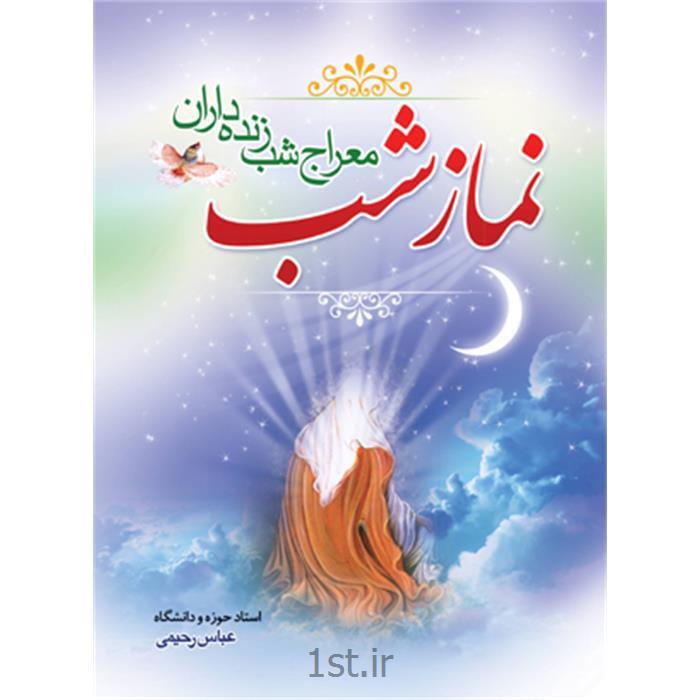 عکس کتابکتاب نماز شب معراج شب زنده داران نویسنده عباس رحیمی
