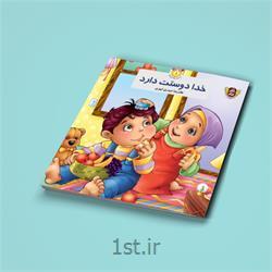 کتاب خدا دوستت دارد نویسنده غلامرضا حیدری ابهری
