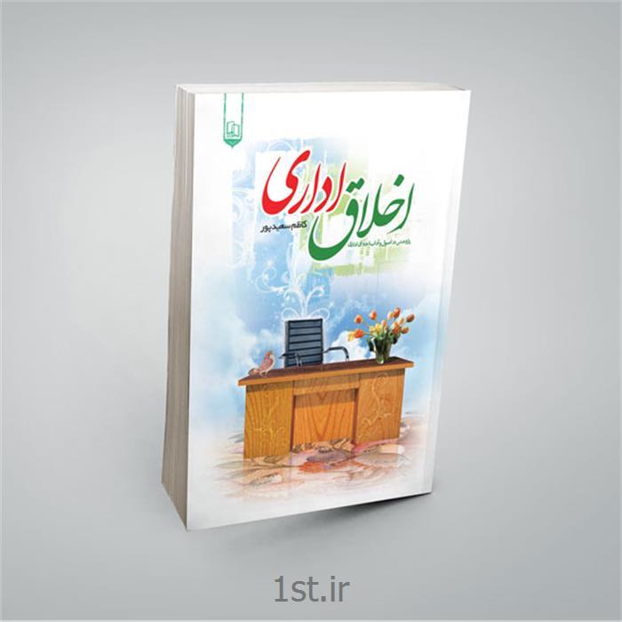 عکس کتابکتاب اخلاق اداری نویسنده سعید پور کاظم