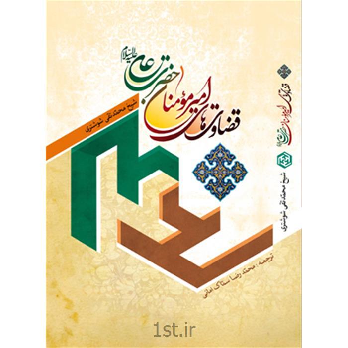 عکس کتابکتاب قضاوتهای امیر مومنان علی علیه السلام نویسنده ملا محمدتقی شوشتری