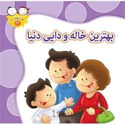 کتاب بهترین خاله و دایی دنیا مترجم فاطمه محقق نجفی