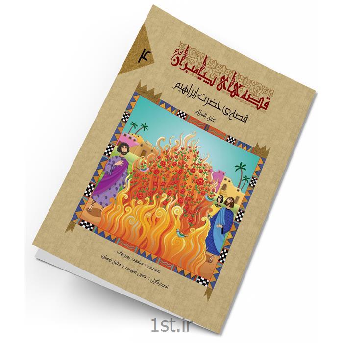 عکس کتابکتاب قصه حضرت ابراهیم (ع)