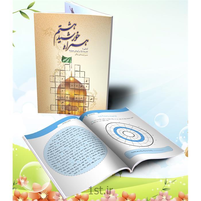 عکس کتابهمراه خورشید هشتم نوشته حسین کریمشاهی