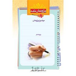کتابچه پژوهشنامه نویسی نویسنده غلامرضا حیدریابهری