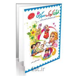 کتاب قرآن ، کودک ، سرگرمی 3