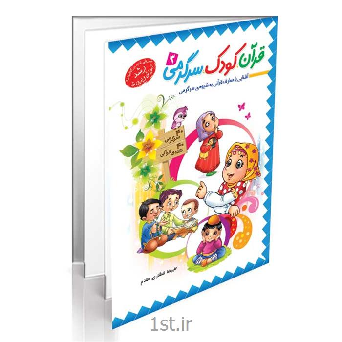 عکس کتابکتاب قرآن ، کودک ، سرگرمی 3